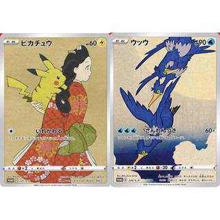 ポケモン - ポケモン切手BOX ~ポケモンカードゲーム 見返り美人・月に雁セット~