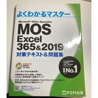 モス(MOS)のMOS Excel 365&2019(資格/検定)
