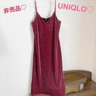 UNIQLO - 10/19まで値下げ♡ユニクロ♡キャミワンピース♡ベロア♡ワンピース