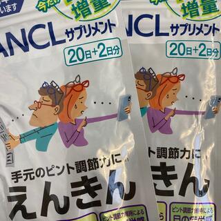 FANCL - ファンケル えんきん 22日分×2袋 22時まで特価中