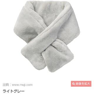 MUJI (無印良品) - 美品☆無印良品 あたたかファイバー巻く毛布 マフラーライトグレー