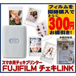 富士フイルム - チェキ専用スマホプリンター LINK ASH WHITE 新品