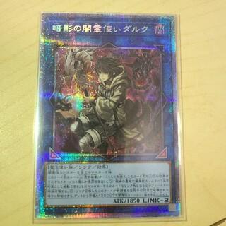 遊戯王 - 暗影の闇霊使いダルク プリシク 遊戯王