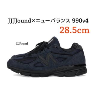 New Balance - JJJJound × new balance 990v4 navy 28.5cm