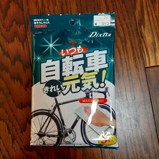 自転車用おそうじクロス(モトクロス用品)