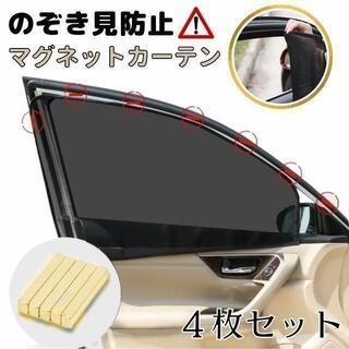4枚セット 車中泊 磁石カーテン 車用網戸 ウインドーネット 遮光サンシェード
