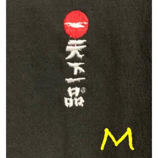 天下一品 Tシャツ Mサイズ ブラック 黒 刺繍ロゴ ラーメン 拉麵 こってり