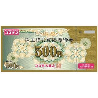 コスモス薬品 株主優待券[55枚]/27500円分/2022.8.31まで