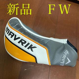 キャロウェイゴルフ(Callaway Golf)の新品未使用 キャロウェイ ゴルフ ヘッドカバー フェアウェイウッド (その他)