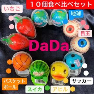DaDa10個 地球グミ 目玉 いちご アヒル スイカ バスケ サッカー 人気 (菓子/デザート)