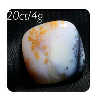 20ct デンドリティックオパール 天然石 ルース DIY マクラメ 975