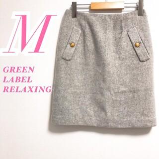 グリーンレーベルリラクシング(green label relaxing)のgreen label reraxing グリーンレーベルリラクシング スカート(ひざ丈スカート)