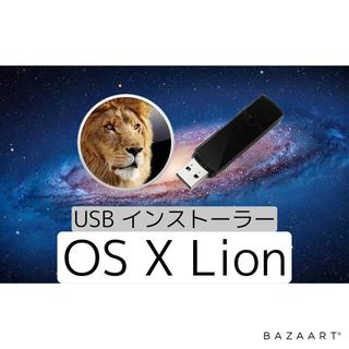 マック(Mac (Apple))のApple Mac OS X Lion USBインストーラー 16GB(PC周辺機器)