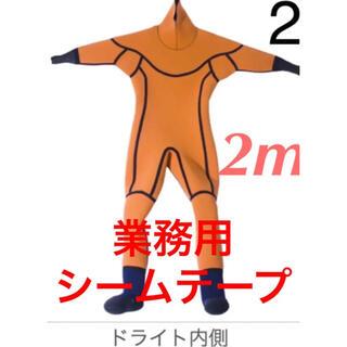 ビラボン(billabong)の防水シーム 2m 修理 テープ 修復 メルコテープ ウェットスーツ ドライスーツ(サーフィン)
