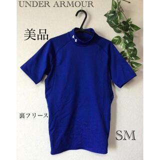 UNDER ARMOUR - ⭐︎美品⭐︎UNDER ARMOUR 裏フリース アンダーウェア sizeSM