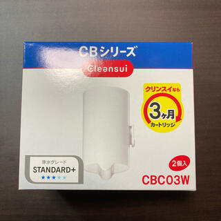 ミツビシケミカル(三菱ケミカル)のクリンスイ カートリッジ CBC03W(浄水機)