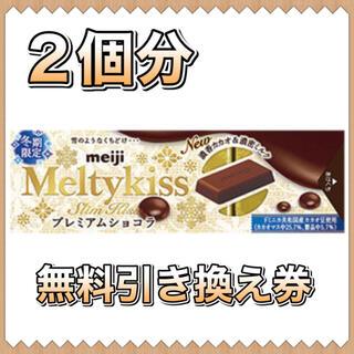 メルティースリム (メルティーキッス)チョコレート 引換券 コンビニ(フード/ドリンク券)