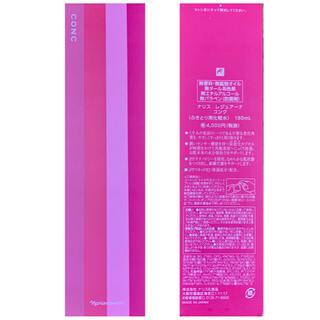 ナリス化粧品 - ナリス化粧品 レジュアーナ コンク