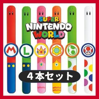 【新品】 4本セット パワーアップバンド USJ ニンテンドー ユニバ マリオ