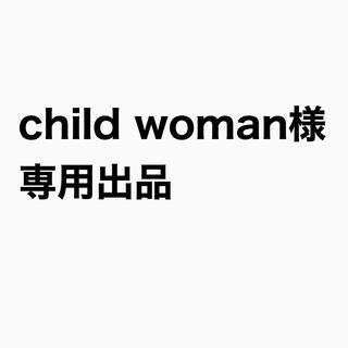 child woman様専用出品(シャンプー)
