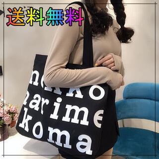 ☆送料無料☆ marimekkoマリメッコ風 ロゴ 韓国トートバッグ ブラック