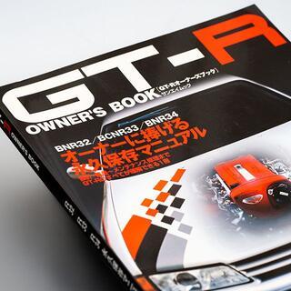 日産 - GT-R OWNER'S BOOK R32/R33/R34 永久保存マニュアル