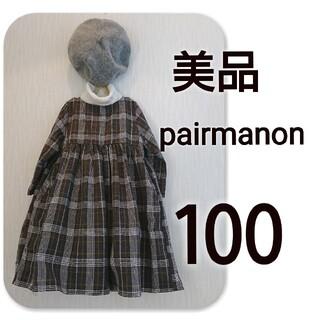 petit main - 美品 pairmanon チェック フレア ワンピース 100