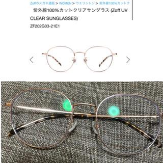 Zoff - ゾフ 紫外線100%カットクリアサングラス