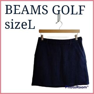 ビームス(BEAMS)のビームスゴルフ BEAMS GOLF スカート Lサイズ ゴルフウエア コン(ウエア)