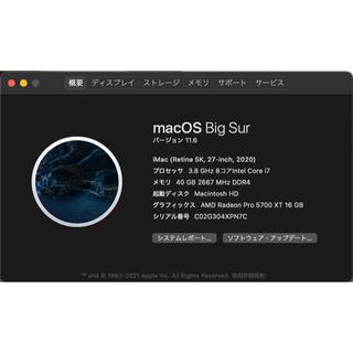 Mac (Apple) - iMac 27インチ 2020年モデル i7,40GB,1TB,5700XT