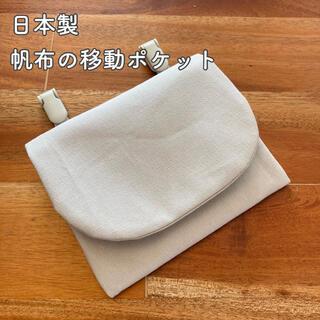【ハンドメイド】移動ポケット 日本製帆布 無地 グレージュ(外出用品)