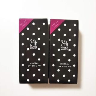 ニジュウヨンエイチコスメ(24h cosme)のUVローション 2コセット(化粧下地)