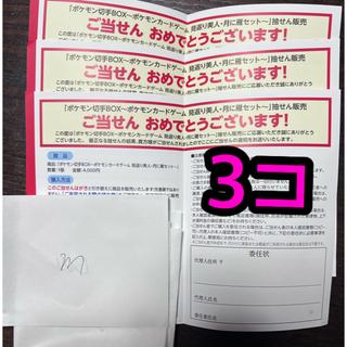 ポケモン - ポケモン切手BOX~ポケモンカードゲーム 見返り美人・月に雁セット3セット