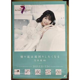 乃木坂46 - 乃木坂46 【西野七瀬・帰り道は遠回りしたくなる】B2サイズポスター
