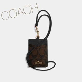 コーチ(COACH)のCOACH コーチ IDパスケース 黒茶 シグネチャー縦 ランヤード 新品未使用(パスケース/IDカードホルダー)