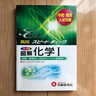 高校/図解 化学Ⅰ スピード・チェック