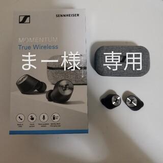ゼンハイザー(SENNHEISER)のゼンハイザー MOMENTUM True Wireless(ヘッドフォン/イヤフォン)