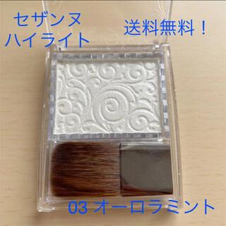 CEZANNE(セザンヌ化粧品) - ほぼ未使用品!セザンヌ ハイライト 03 オーロラミント