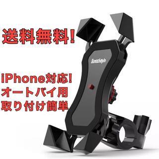 スマホホルダー スタンド   バイク、自転車対応! iPhone アンドロイド