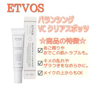 エトヴォス(ETVOS)のETVOS バランシングVCクリアスポッツ 25g ジェル状美容液 エトヴォス(美容液)