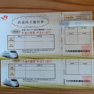 JR - JR九州 2枚