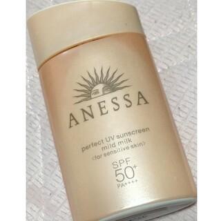 アネッサ(ANESSA)のアネッサ パーフェクトUV マイルドミルク(日焼け止め/サンオイル)