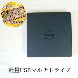 DELL - ★ノート・デスクトップ両対応★軽量USBマルチドライブ★その2