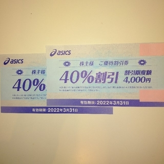 アシックス(asics)のyodochan様専用 アシックス株主優待40%割引券3枚セット(ショッピング)