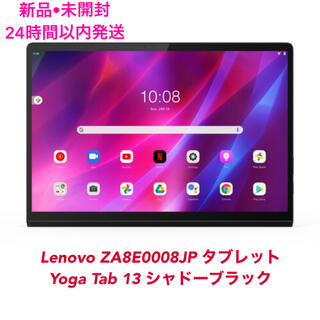 Lenovo - 新品 Lenovo ZA8E0008JP タブレット Yoga Tab 13