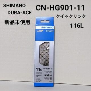 SHIMANO - 【新品2個セット】CN-HG901-11 チェーン クイックリンク