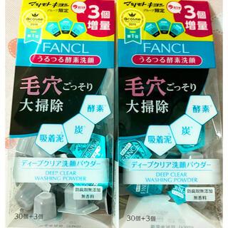 FANCL - コスメ100円オフクーポン利用可【Dクリア洗顔パウダー 】33個✖️2箱=66個