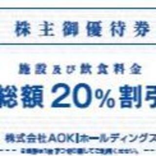 AOKI 株主優待 快活CLUB総額20%割引券×10枚(フード/ドリンク券)