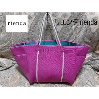 リエンダ(rienda)のリエンダ rienda 大型トートバッグ(トートバッグ)