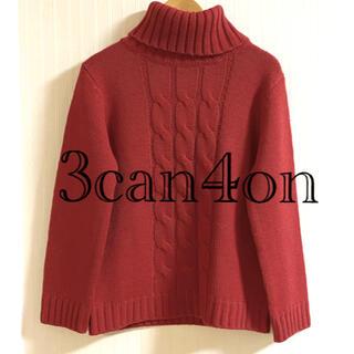 サンカンシオン(3can4on)の赤いセーター (ニット/セーター)